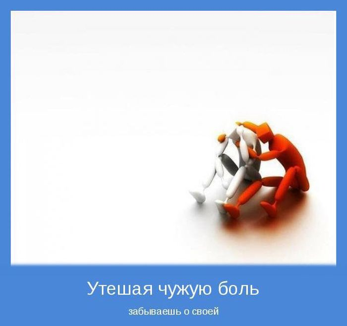 Позитивные мотиваторы (40 фото)