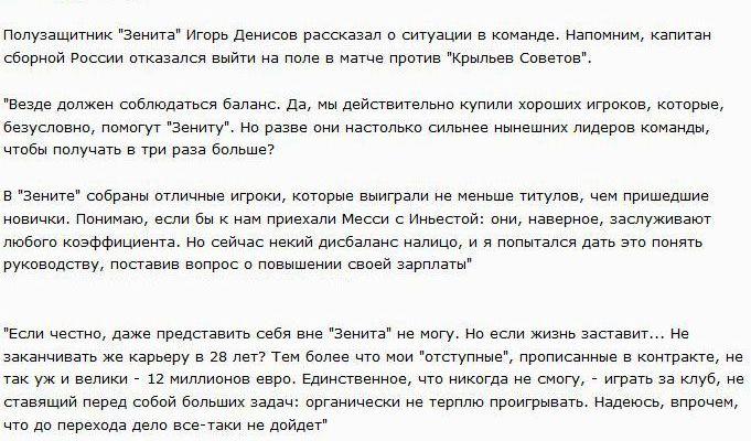 Футболист Игорь Денисов крайне возмущен (4 фото)