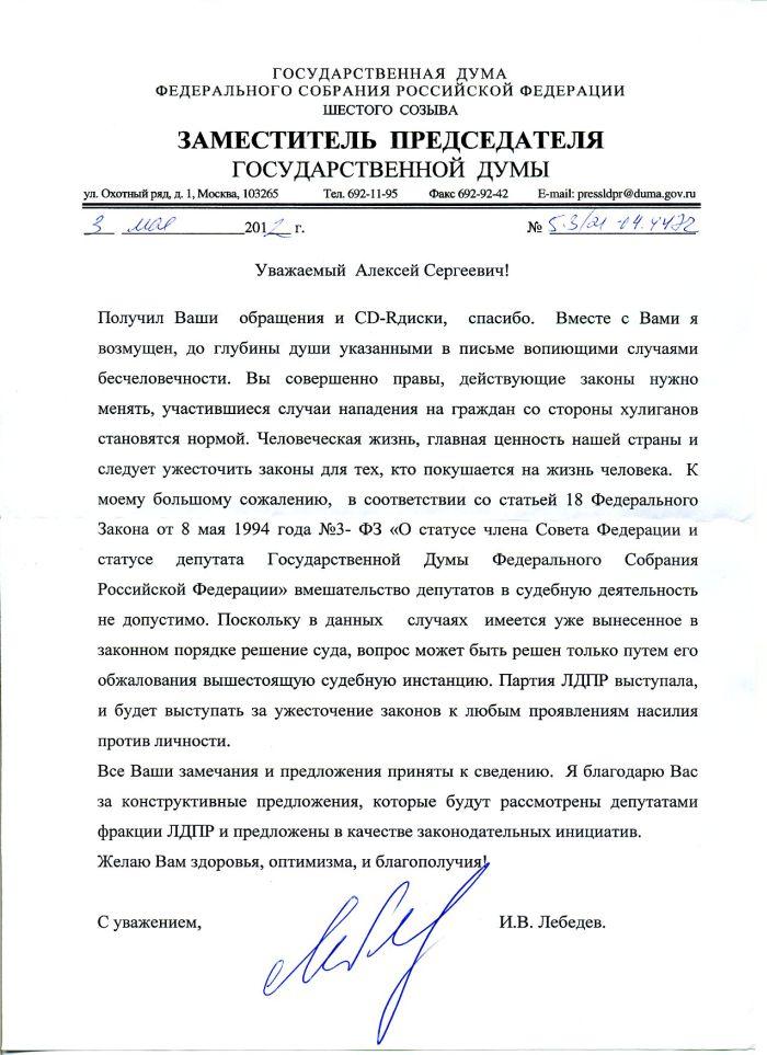 Обжалование решения суда по делу Алексея Богданова (7 сканов)