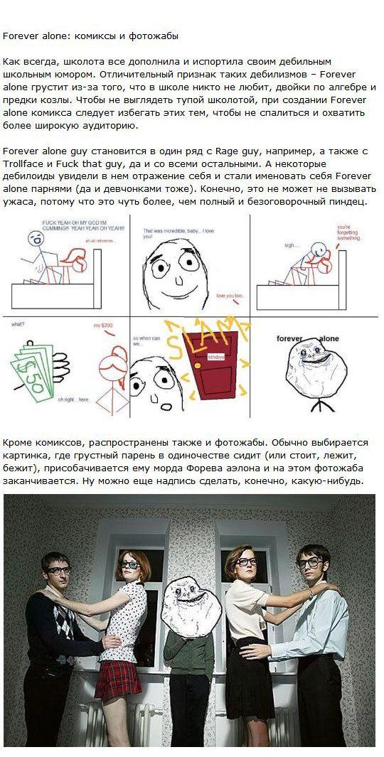История появления интернет-мемов (24 картинки)