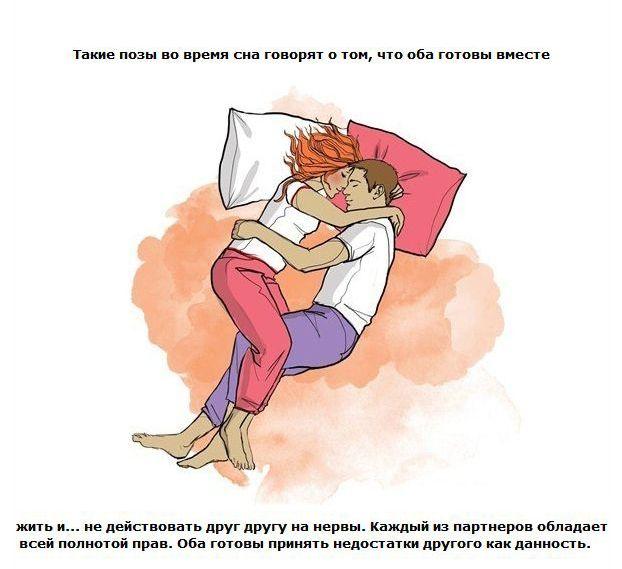 Что означают позы, в которых мы спим по ночам (10 картинок)