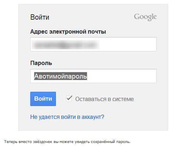 Как узнать скрытый пароль в браузере (6 скриншотов)