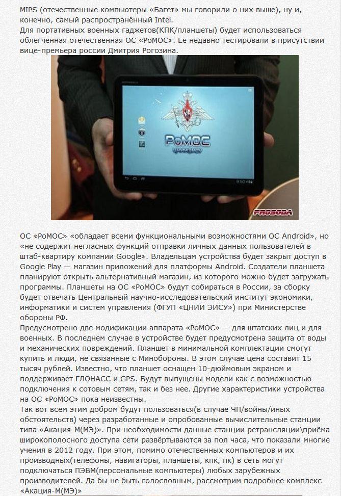 Гаджеты и приспособления, которые использует армия России (18 фото)