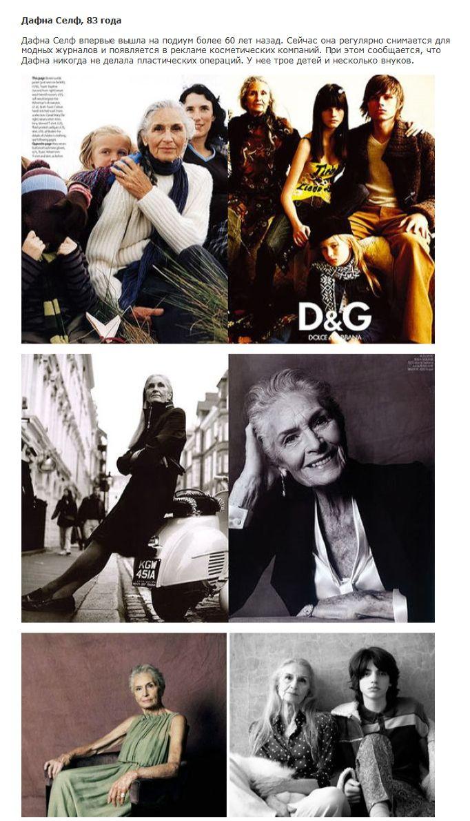 "Когда модели уходят ""на пенсию"" (7 фото)"