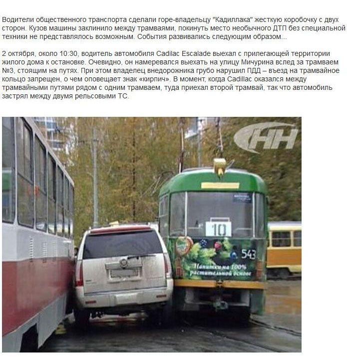 Девушка на джипе застряла между двумя трамваями (3 фото)