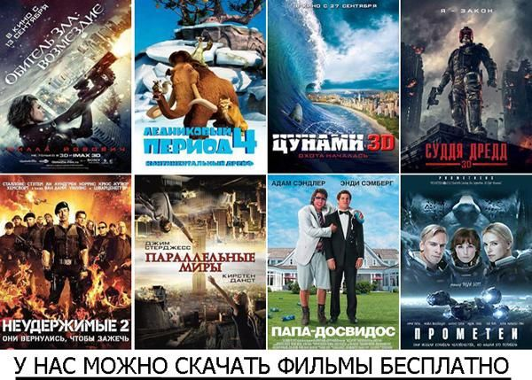 Скачай любые фильмы бесплатно и без регистрации
