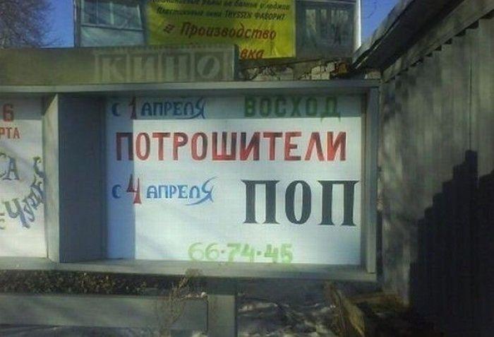 Забавные надписи (40 фото)