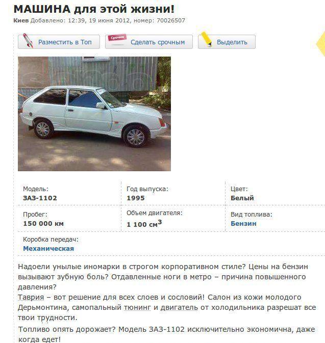 Объявление, после которого хочется купить автомобиль (2 скриншота)