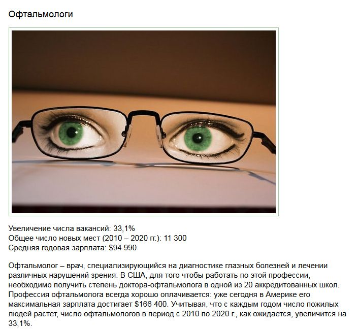 ТОП-10 самых высокооплачиваемых профессий 2020 года (10 фото)