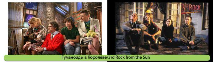 Отечественные копии и пародии всемирно известных сериалов (8 фото)