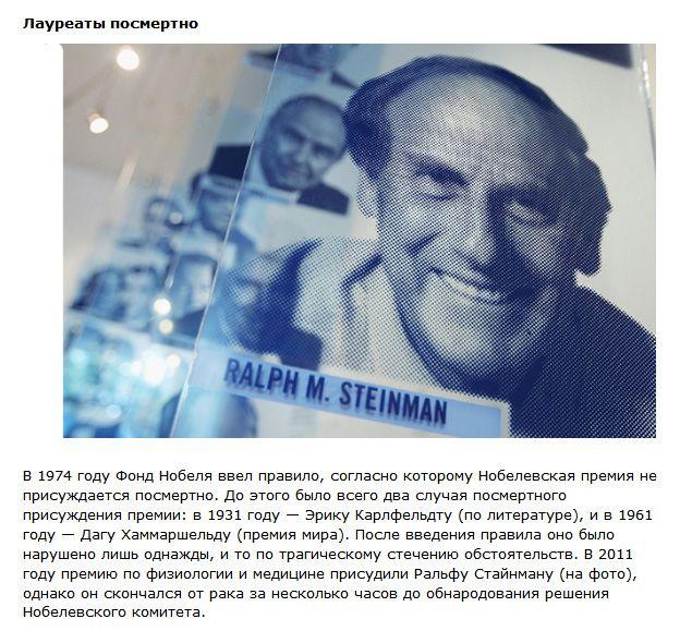 ТОП-10 познавательных фактов о Нобелевской премии (10 фото)
