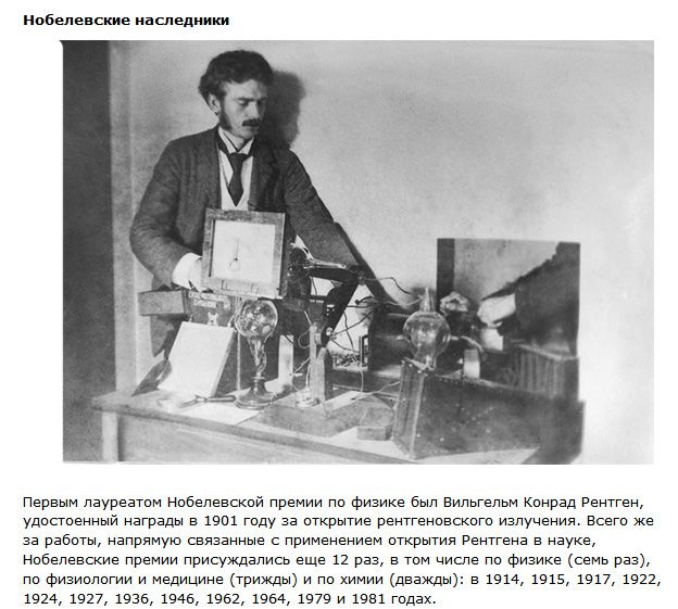 ТОП-10 познавательных фактов оНобелевской премии (10 фото)