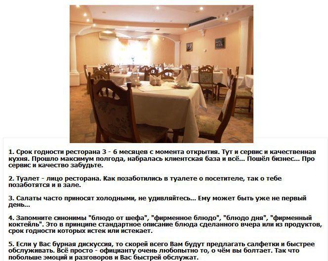 http://de.trinixy.ru/pics5/20121012/restoran_01.jpg
