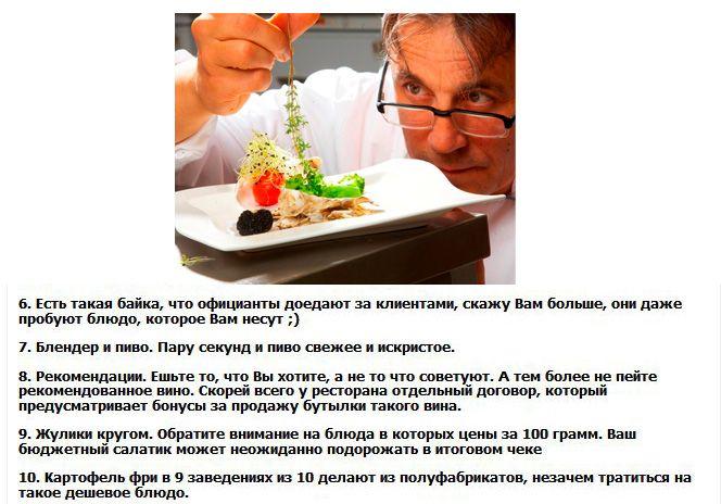http://de.trinixy.ru/pics5/20121012/restoran_02.jpg