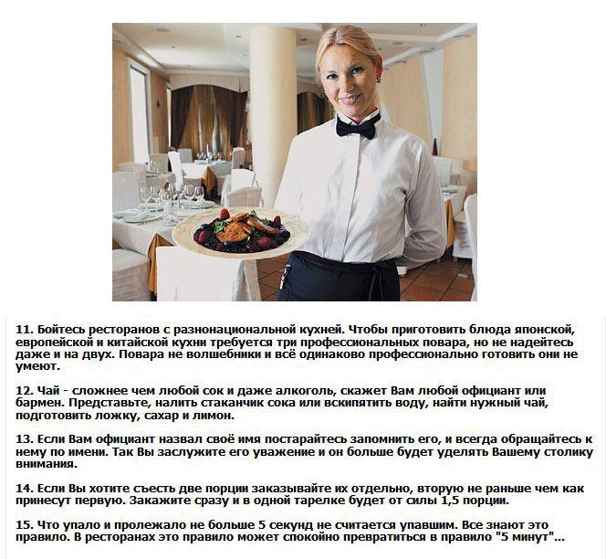 http://de.trinixy.ru/pics5/20121012/restoran_03.jpg