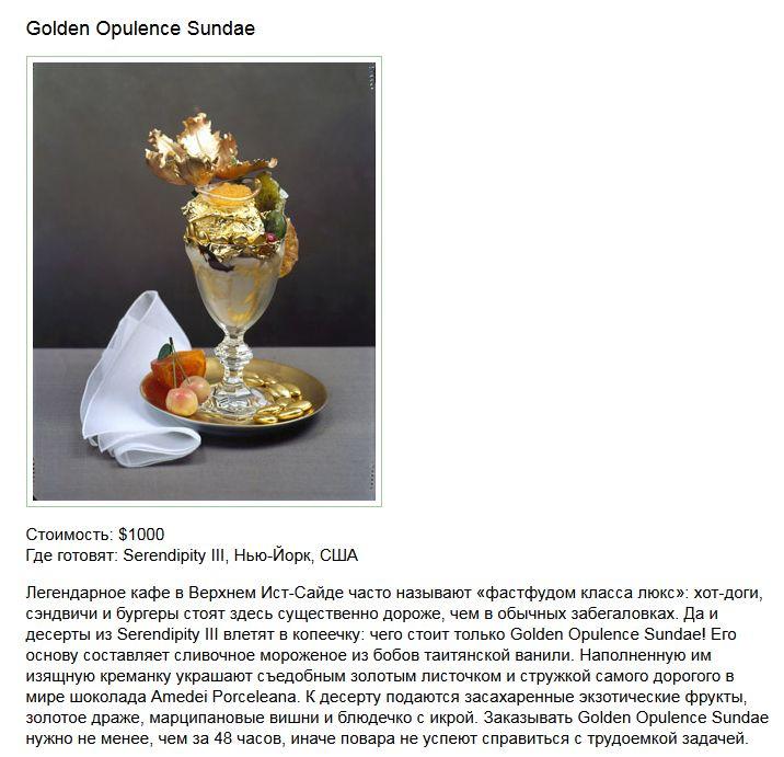 ТОП-10 самых дорогостоящих блюд (10 фото)