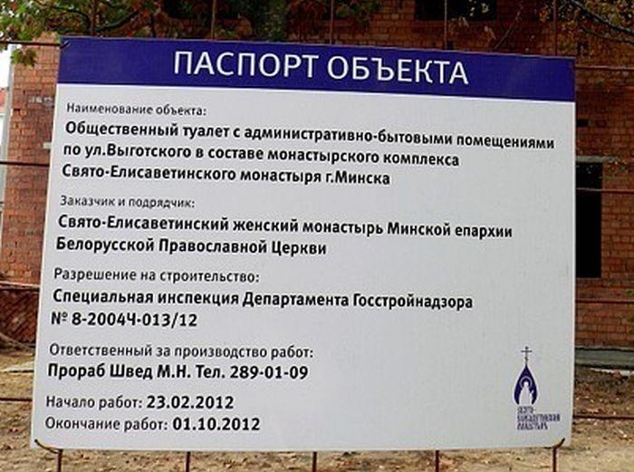 Минские монахи строят трехэтажный туалет (3 фото)