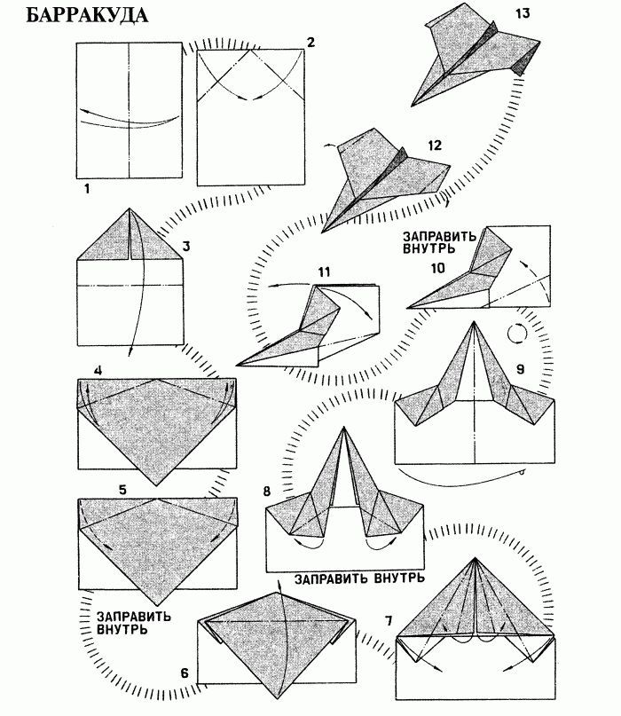 бумажных самолетиков (28