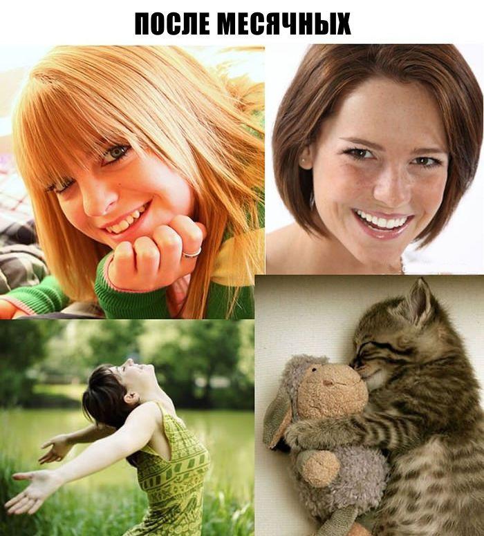 Как ПМС влияет на девушек (4 фото)
