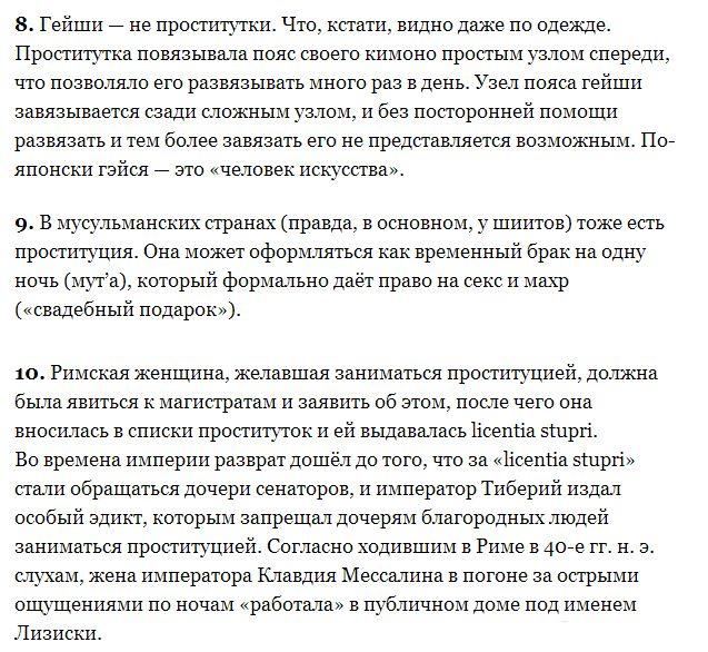 ТОП-10 фактов о проституции в прошлом (3 фото)