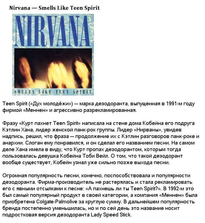 Интересная информация о песнях (10 фото)