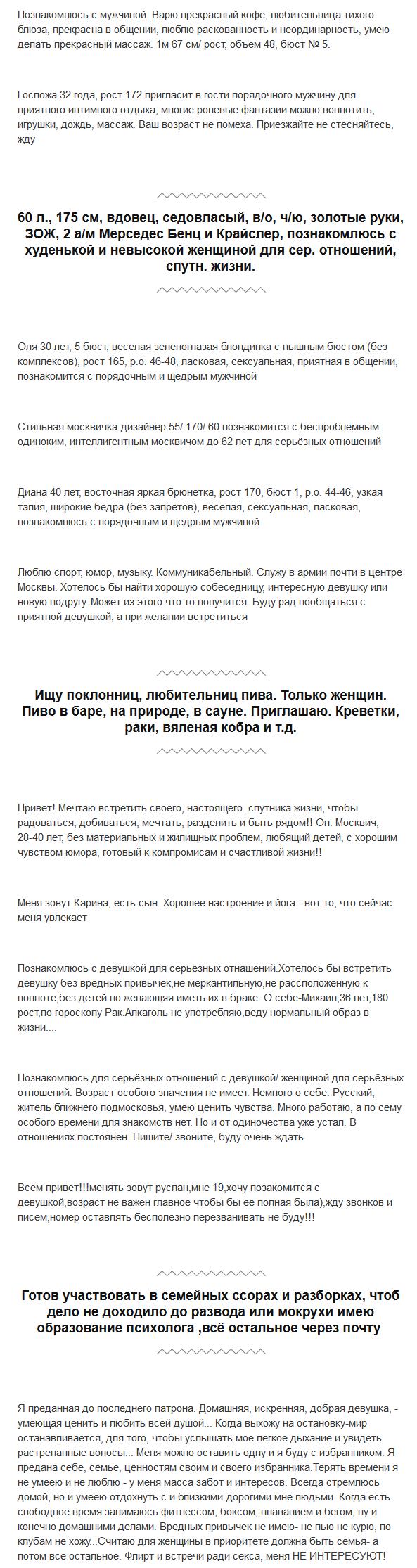 знакомства в газетах минска
