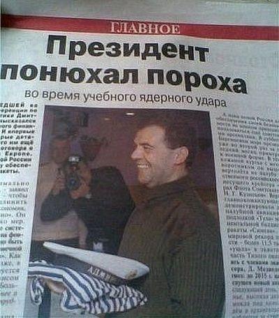 Абсурдные заголовки газет и журналов (16 фото)