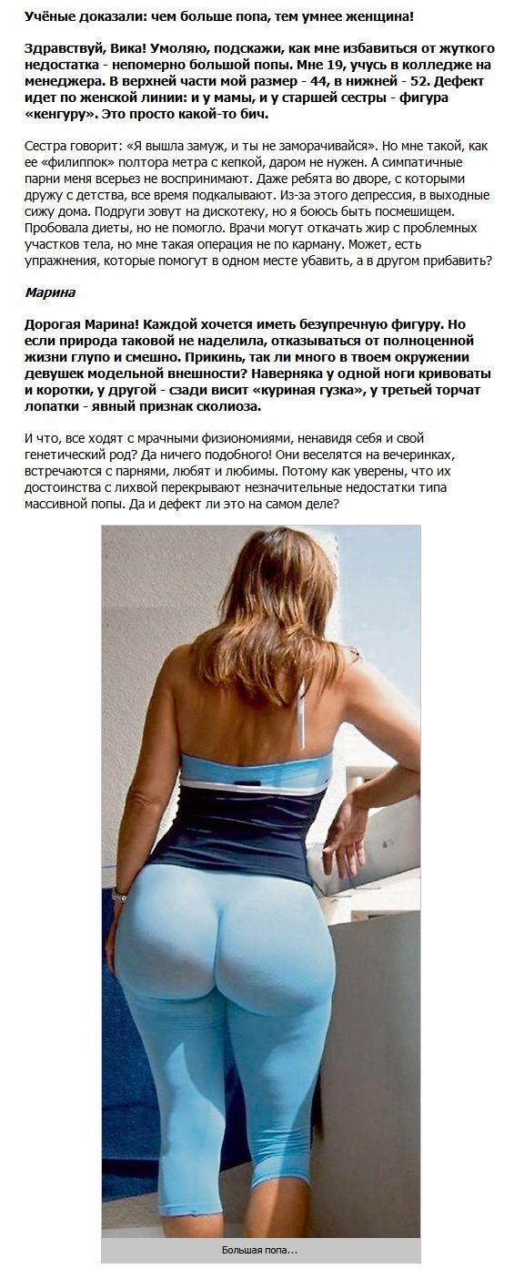 Факты о девушках с большой попой (6 фото)