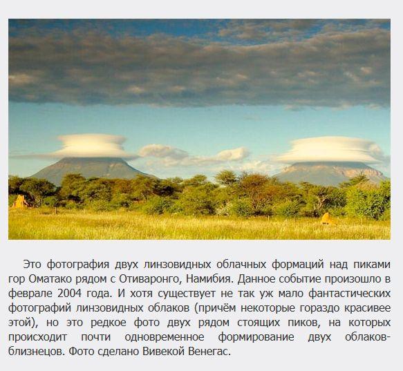 Необычные снимки природных явлений (12 фото)