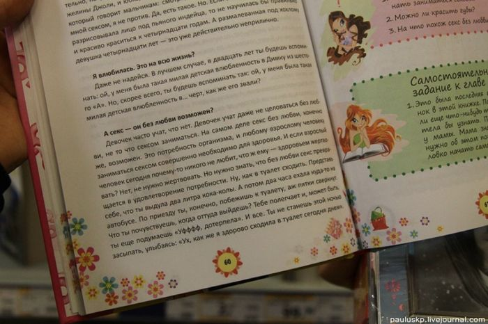 Новый украинский школьный учебник по сексу (10 фото)