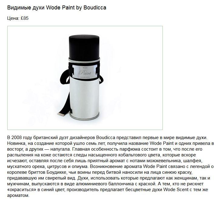 ТОП-10 самых странных парфюмов (10 фото)