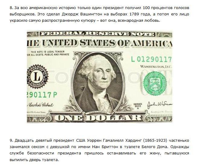 ТОП-10 фактов о президентах США (7 фото)