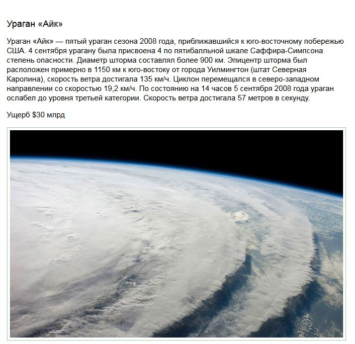 ТОП-5 мощнейших ураганов в США за 10 лет (9 фото)