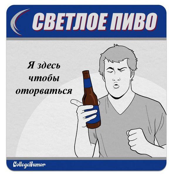 Кто и с какой целью пьет алкоголь (17 картинок)