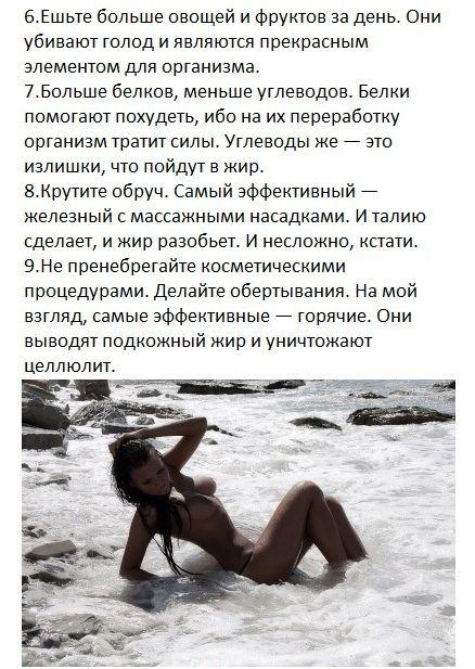 Из полной девушки в сексуальную модель (9 фото)