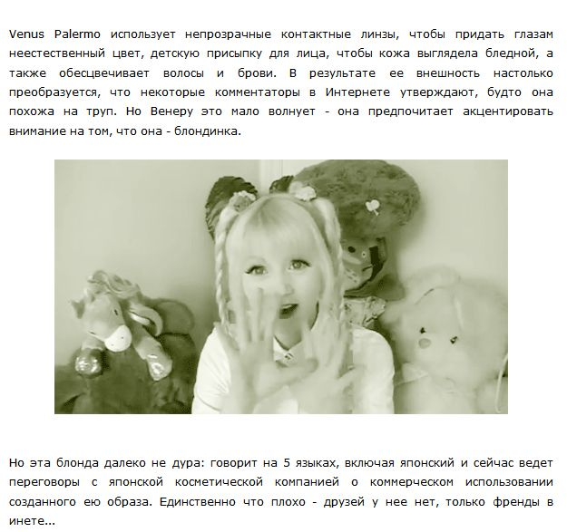 15-летняя живая кукла Venus Palermo (15 фото)