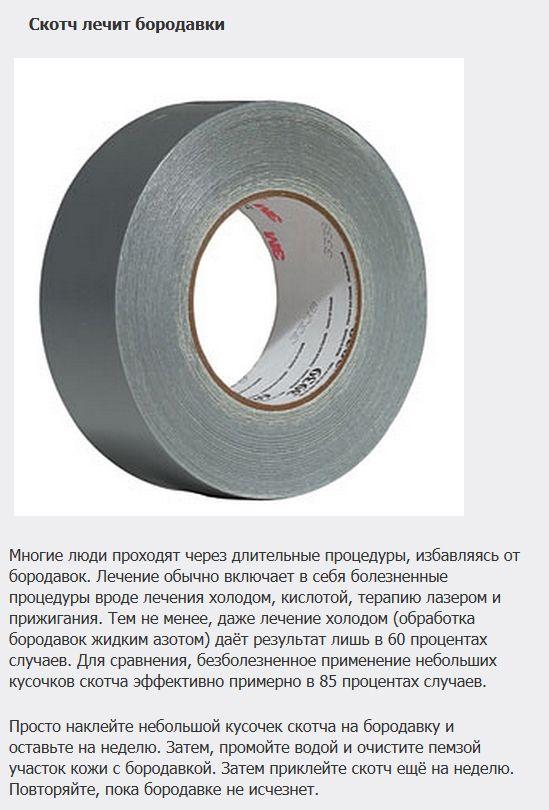 http://de.trinixy.ru/pics5/20121107/lechenie_06.jpg