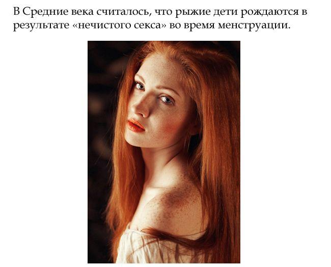 Легенды и исторические факты о рыжеволосых девушках (14 фото)