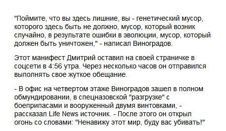 Погибшие в бойне на московском складе (7 фото)
