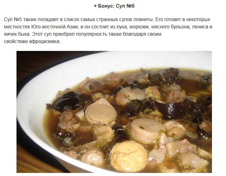 Самые необычные супы с разных уголков нашей планеты (11 фото)