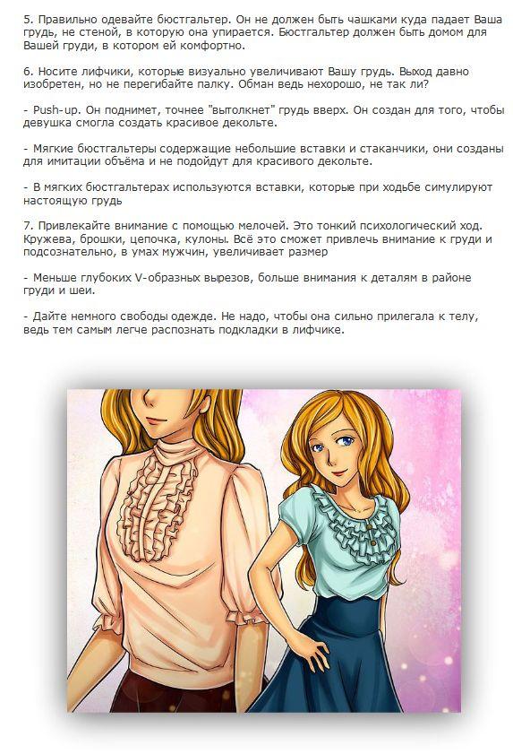 Как увеличить грудь без пластики и силикона (5 фото)