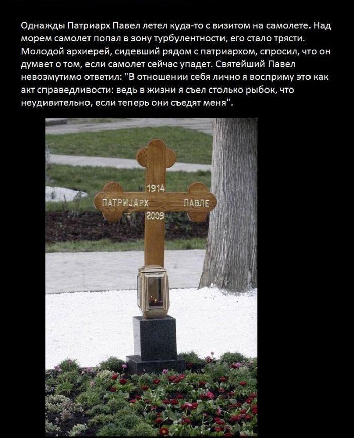 История жизни сербского Патриарха Павла (4 фото)