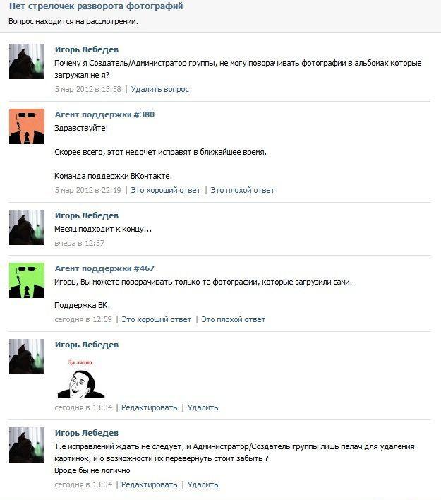 Шутки от техподдержки ВКонтакте. Часть 3 (15 скринов)