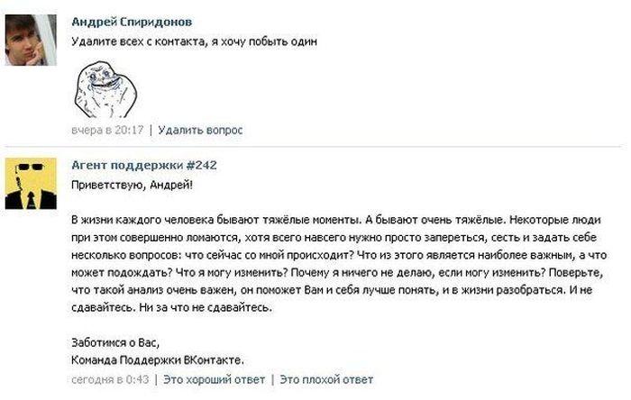 Анекдот: Вконтакте предлагает возможных друзей: вы можете…