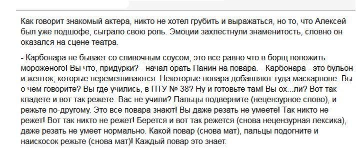 Алексей Панин устроил скандал из-за неправильно приготовленного блюда (6 фото + видео)