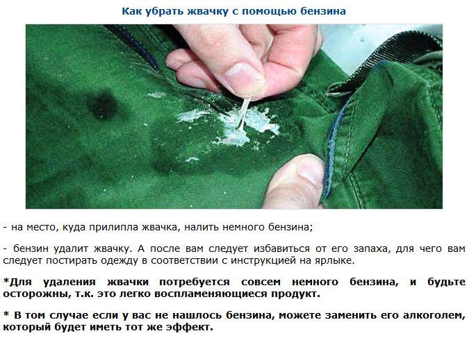 Чем очистить жвачку от юбки