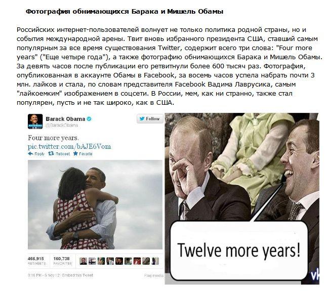 Самые известные интернет-мемы за 2012 год (10 фото)