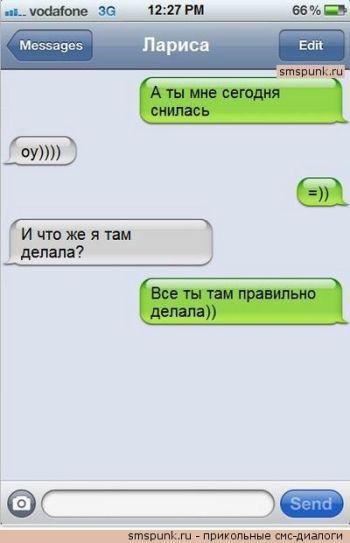 Смешные СМС (58 фото)