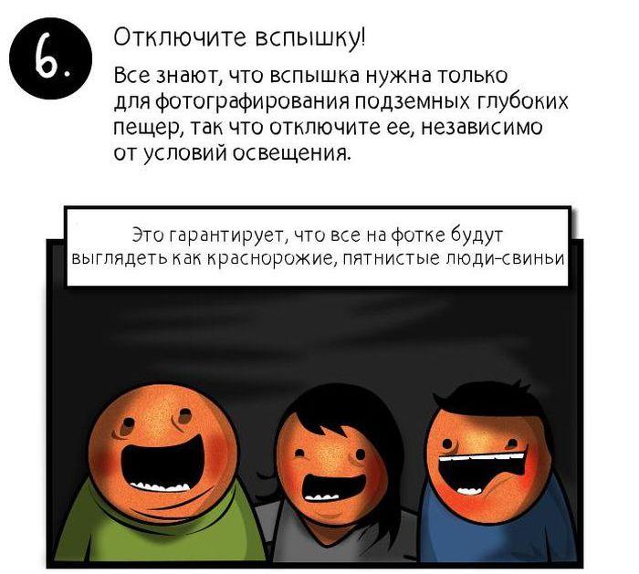 Делаем фотографии своих друзей (8 картинок)