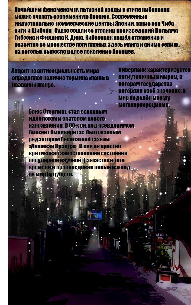 "Что представляет из себя жанр ""Киберпанк"" (8 картинок)"